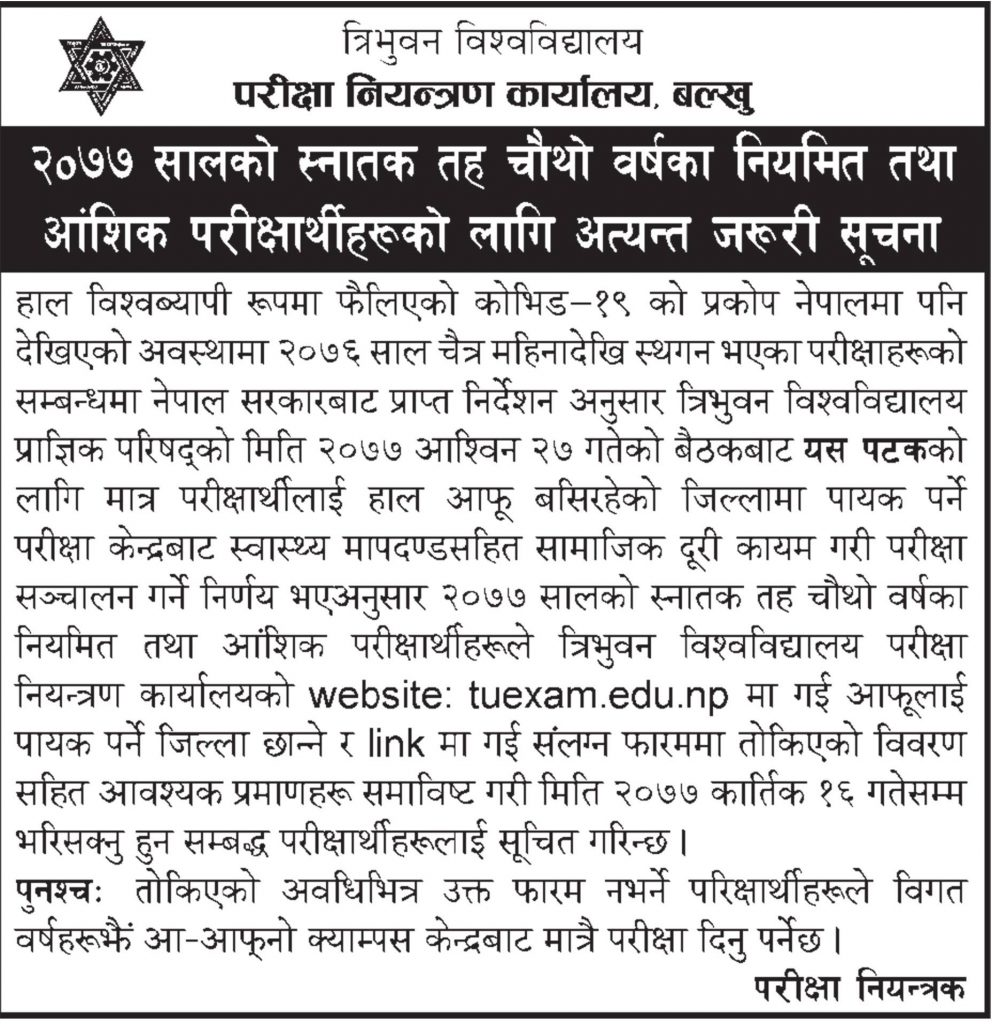 important information for partial examinees