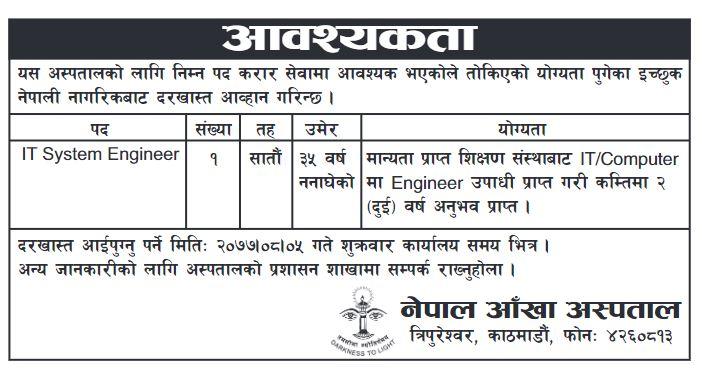 Vacancy at Nepal Eye Hospital