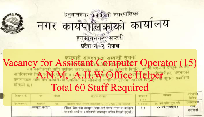 Vacancy for Assistant computer operator, A.N.M, A.H.W