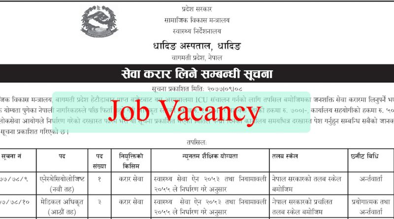 vacancy at dhading hospital, dhading