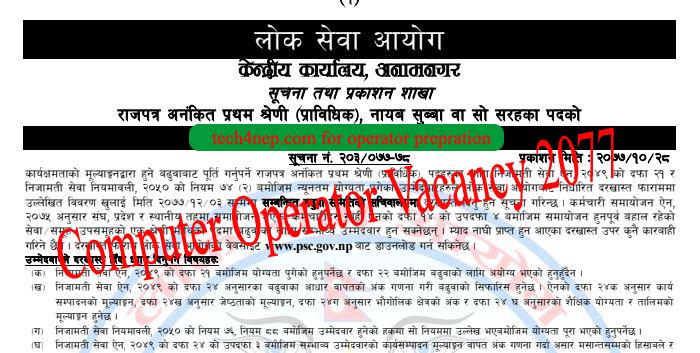Computer Operator Vacancy 2077