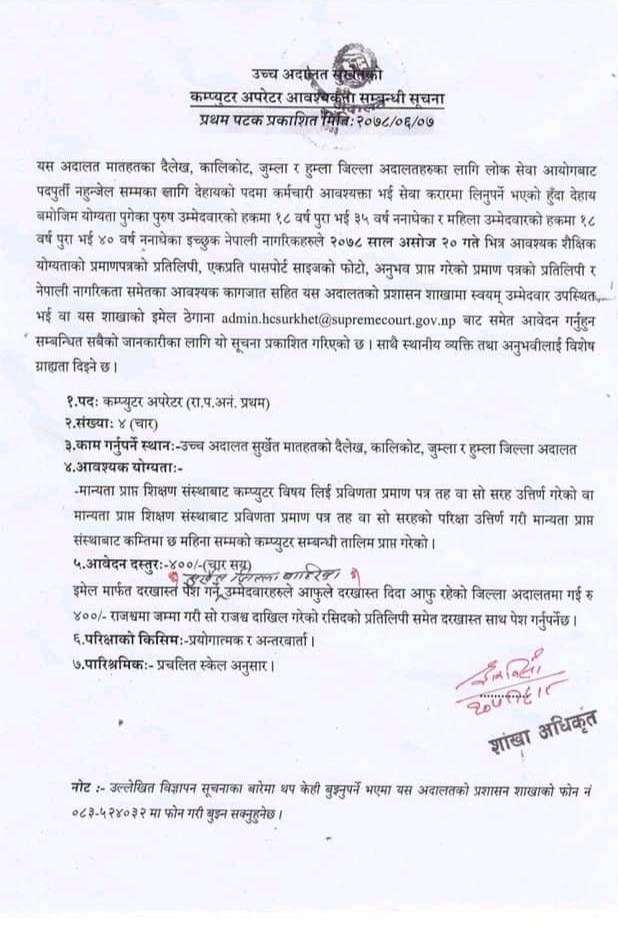 Computer Operator vacancy at High Court Surkhet